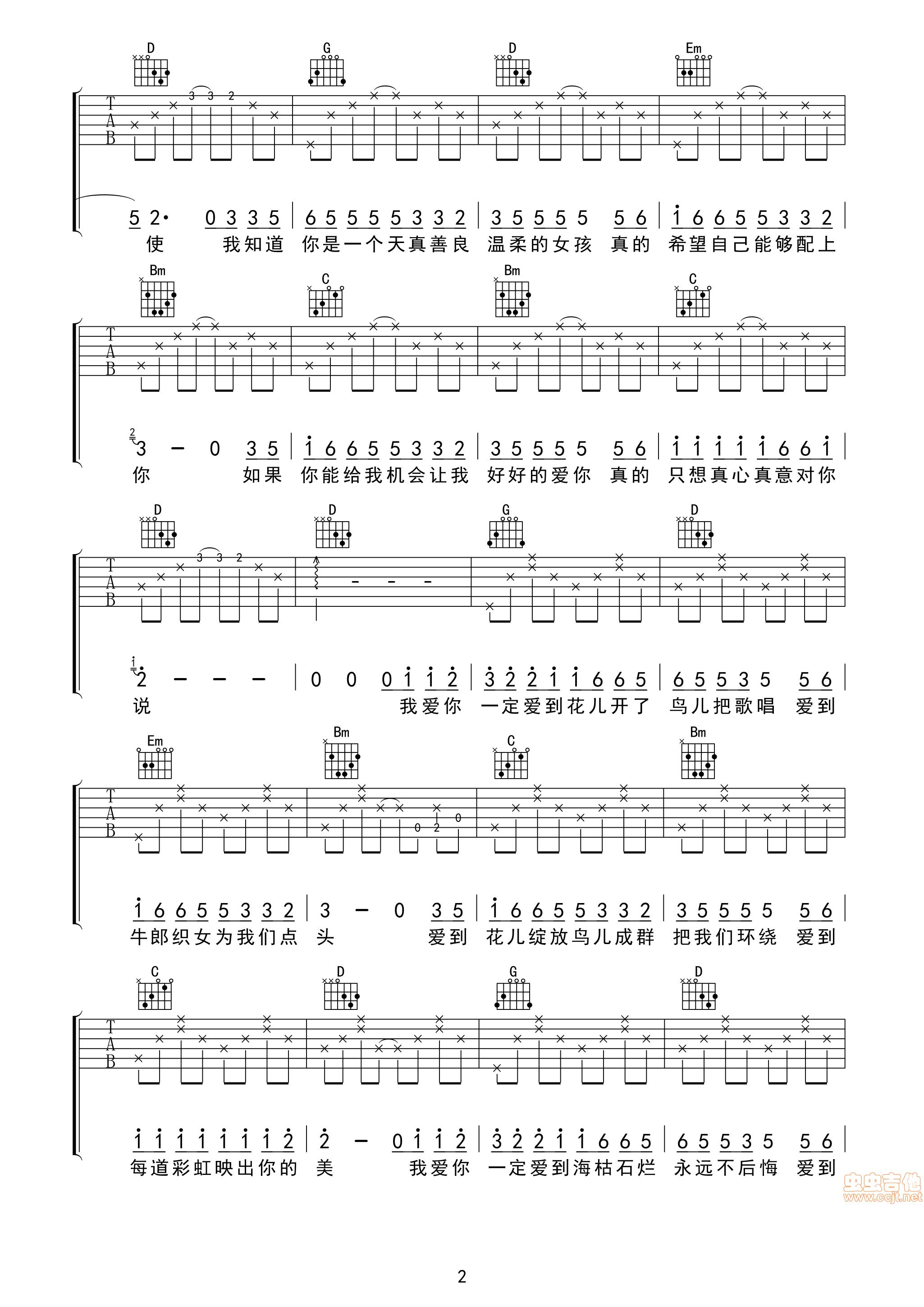 爱你/一定要爱你吉他谱 六线谱—田一龙