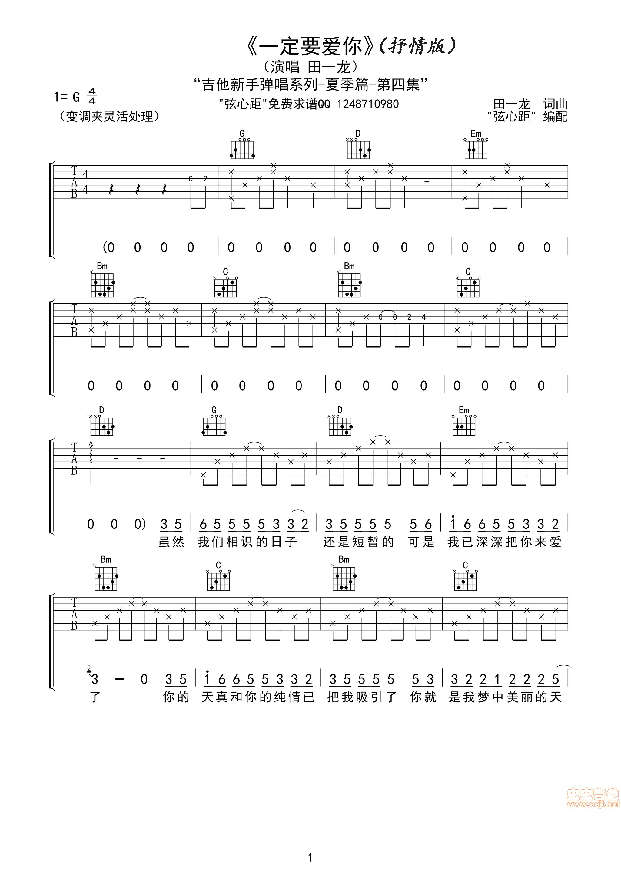 爱你 吉他谱/一定要爱你吉他谱 六线谱—田一龙
