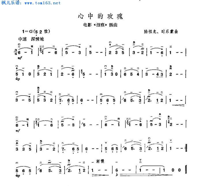 心中的玫瑰 二胡曲谱—电影《泪痕》插曲