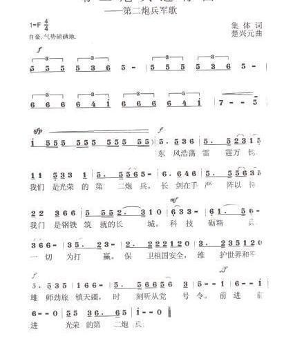 第二炮兵进行曲 简谱 歌谱
