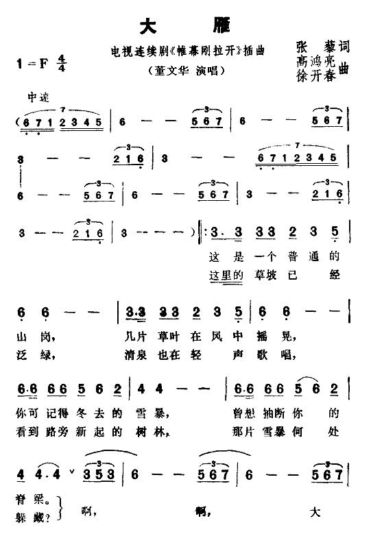 大雁 简谱 歌谱—董文华(电视剧《帷幕刚拉开》插曲)