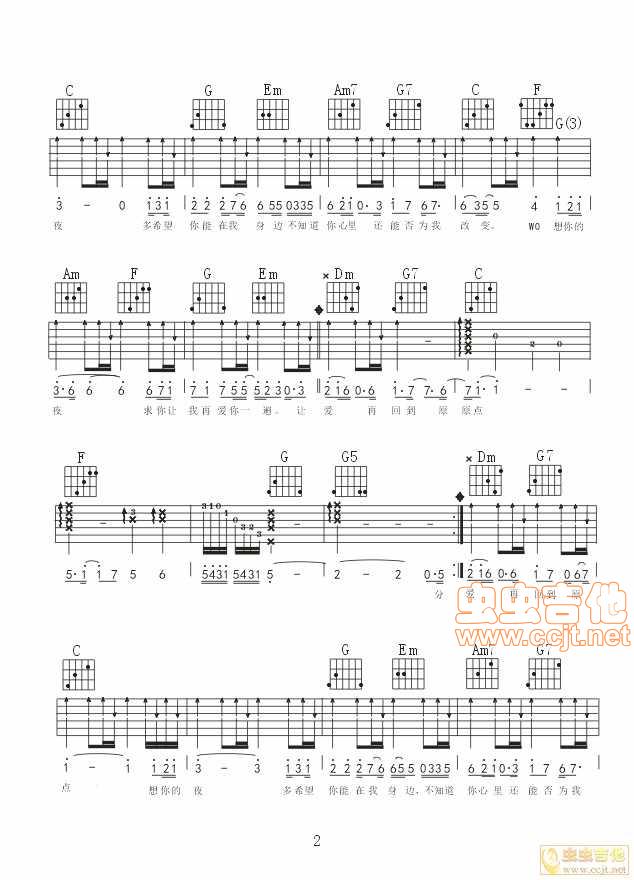 想你的夜 吉他谱 六线谱—关喆