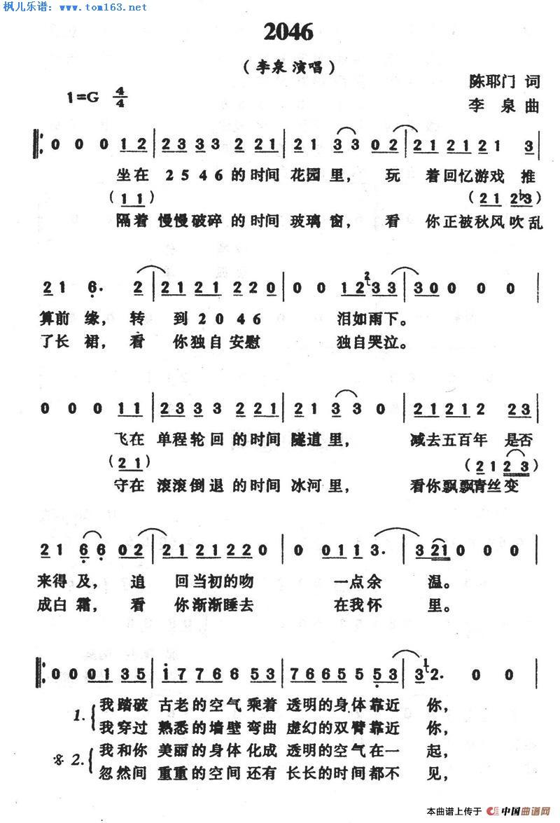 2046 简谱 歌谱—李泉