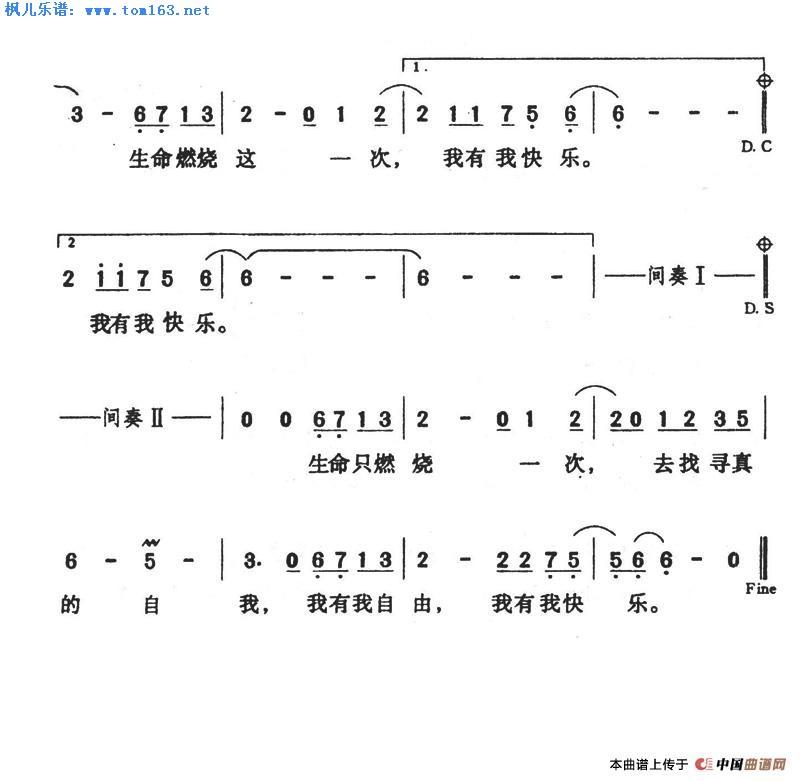 has it 简谱 歌谱—羽泉
