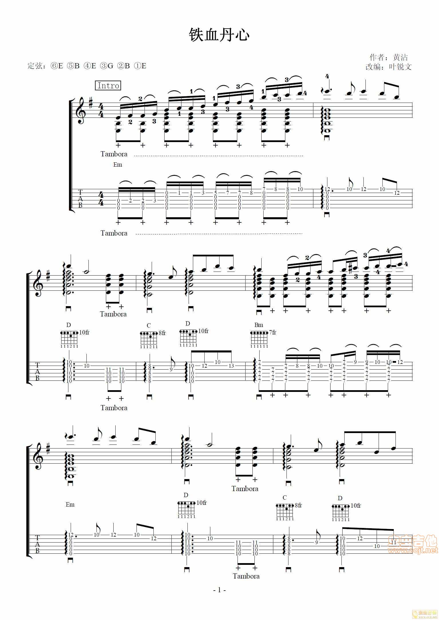 铁血丹心 吉他谱 六线谱—罗文