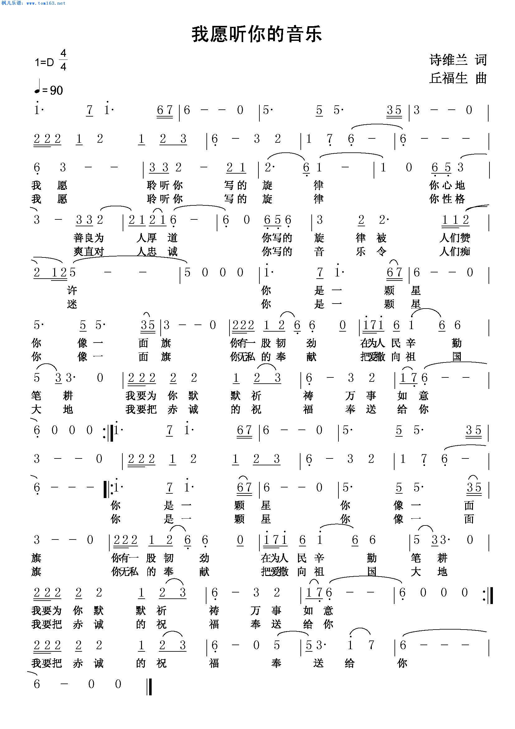 流行歌曲歌谱 原创歌谱