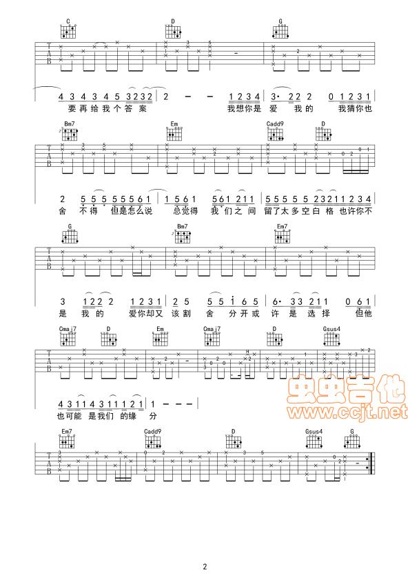 杨宗纬空白格吉他谱图片