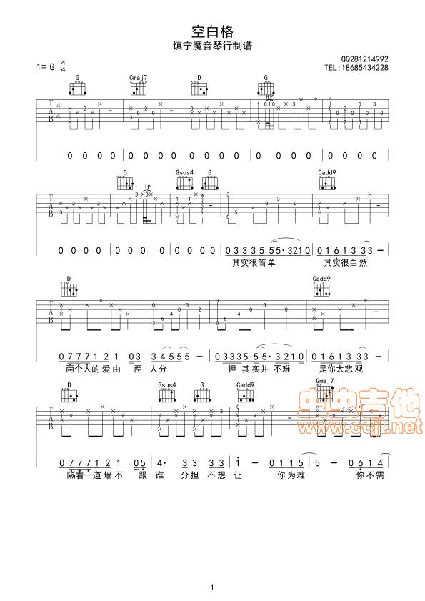 空白格 吉他谱 六线谱—杨宗纬图片