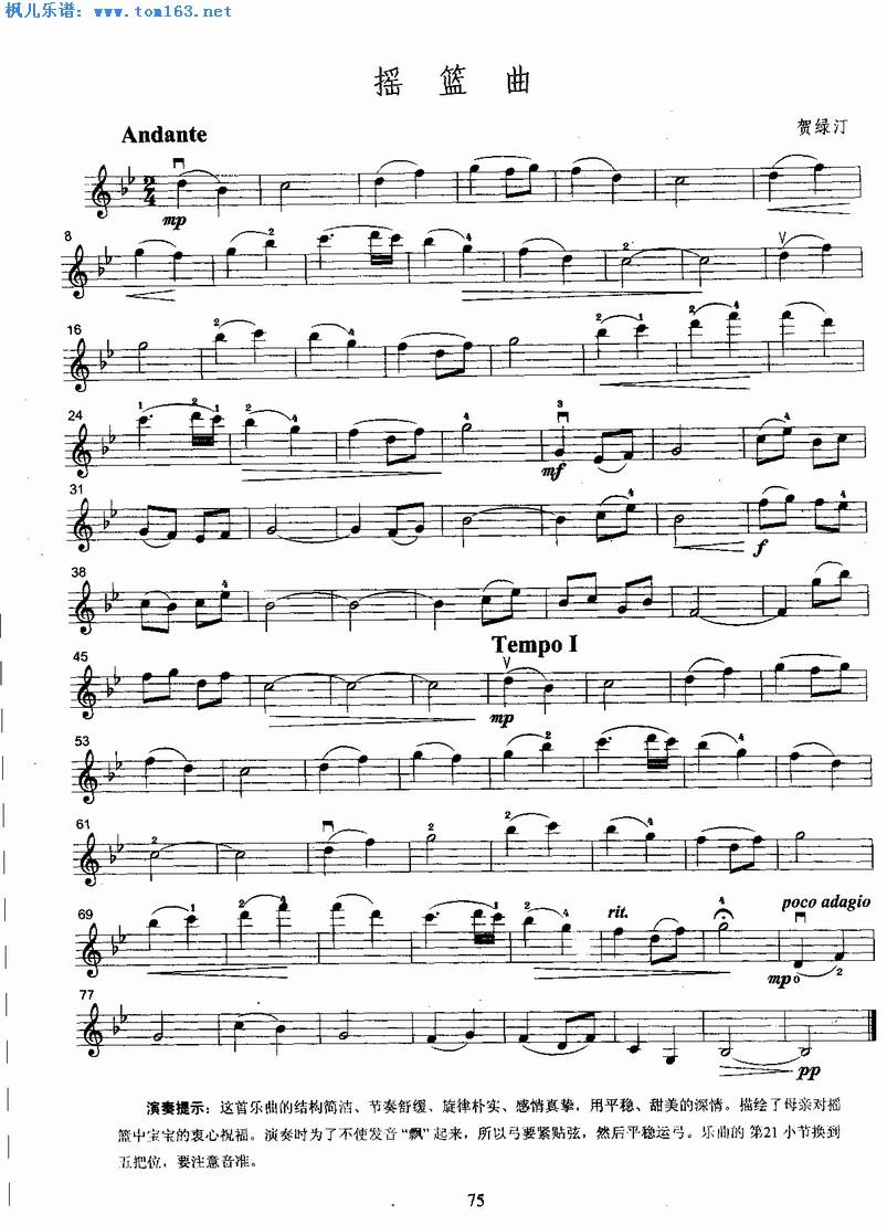 摇篮曲(贺绿汀) 小提琴谱