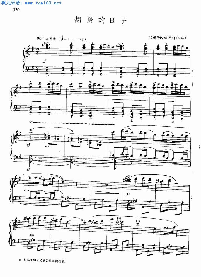 翻身的日子 五线谱/翻身的日子 钢琴谱 五线谱