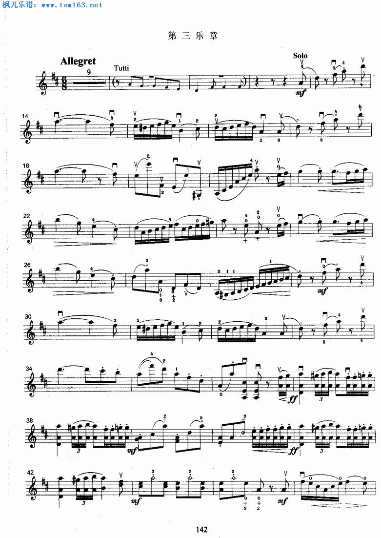 枫儿乐谱 乐谱库 乐器演奏乐谱 其它曲谱 >> 正文:塞兹第一协奏曲第三