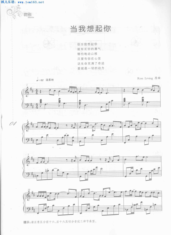 当我想起你 钢琴谱 五线谱 张学友