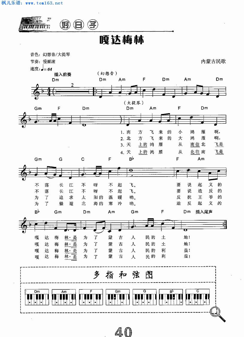 嘎达梅林 电子琴谱