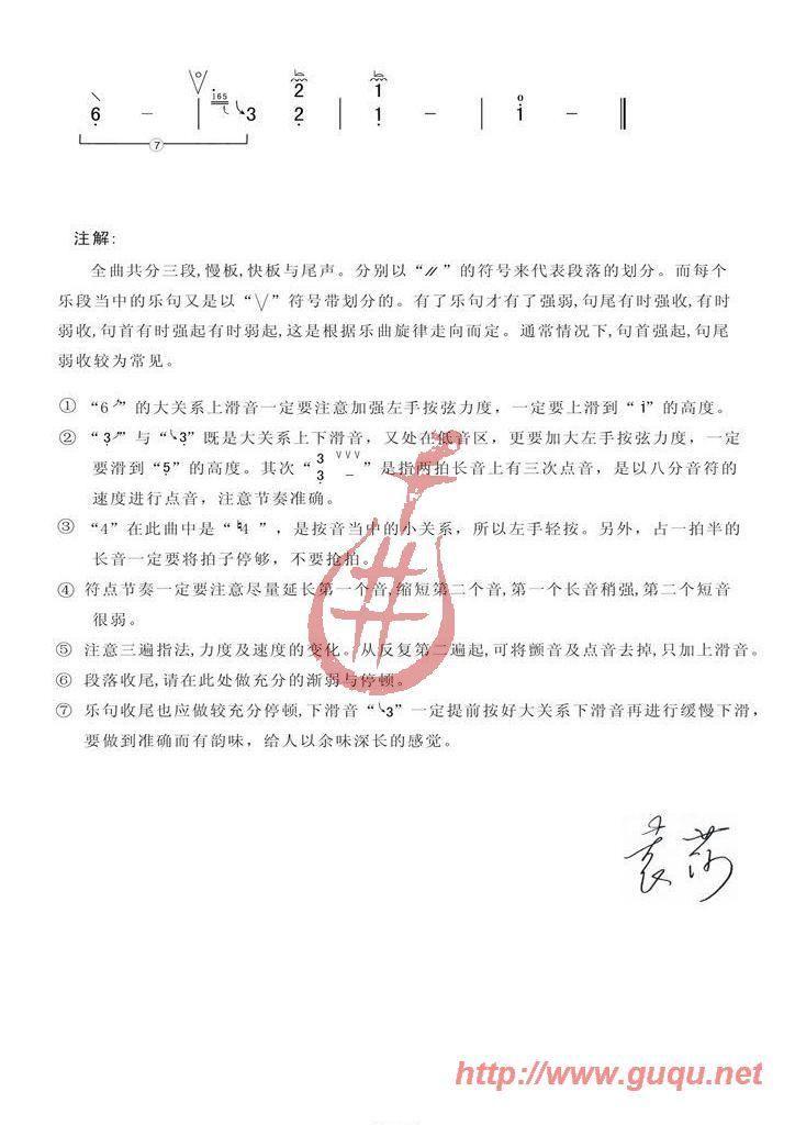 渔舟唱晚 合集/渔舟唱晚古筝谱(四个版本合集)