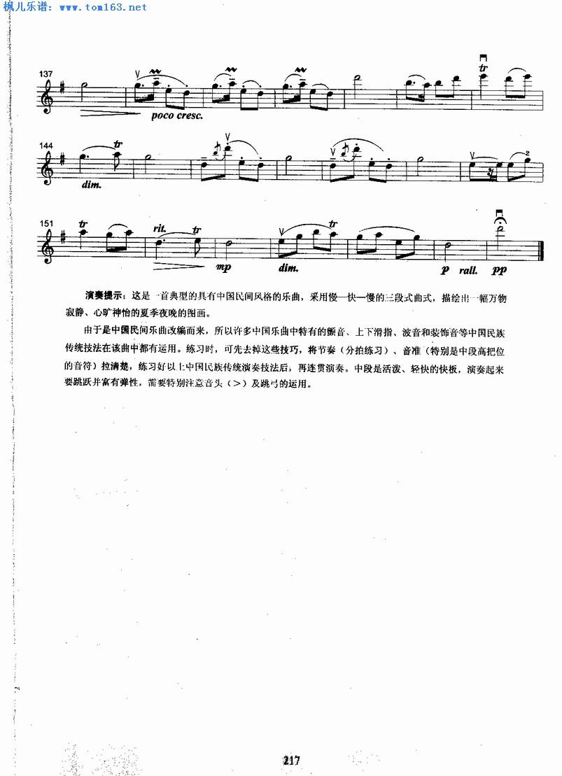 夏夜 小提琴谱—杨善乐