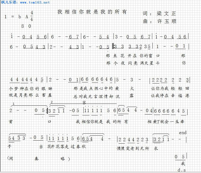 枫儿乐谱 乐谱库 流行歌曲歌谱 原创歌谱 >> 正文:我相信你就是我的
