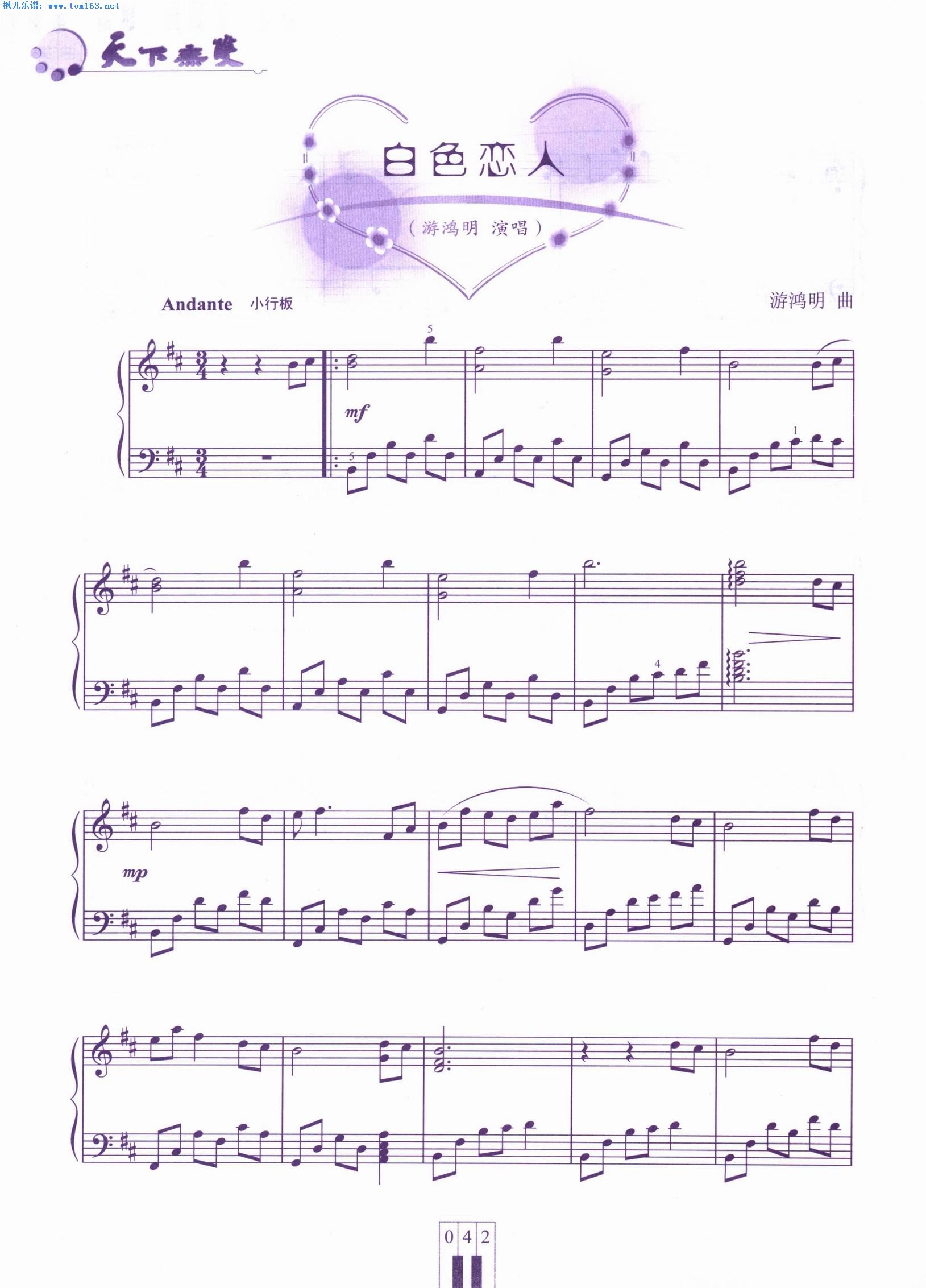 白色恋人 钢琴谱 五线谱—游鸿明图片