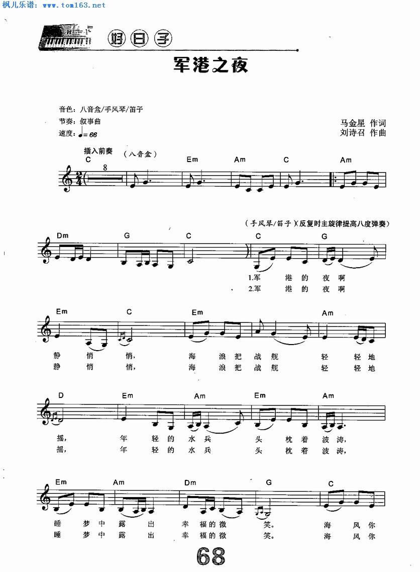 军港之夜 电子琴谱