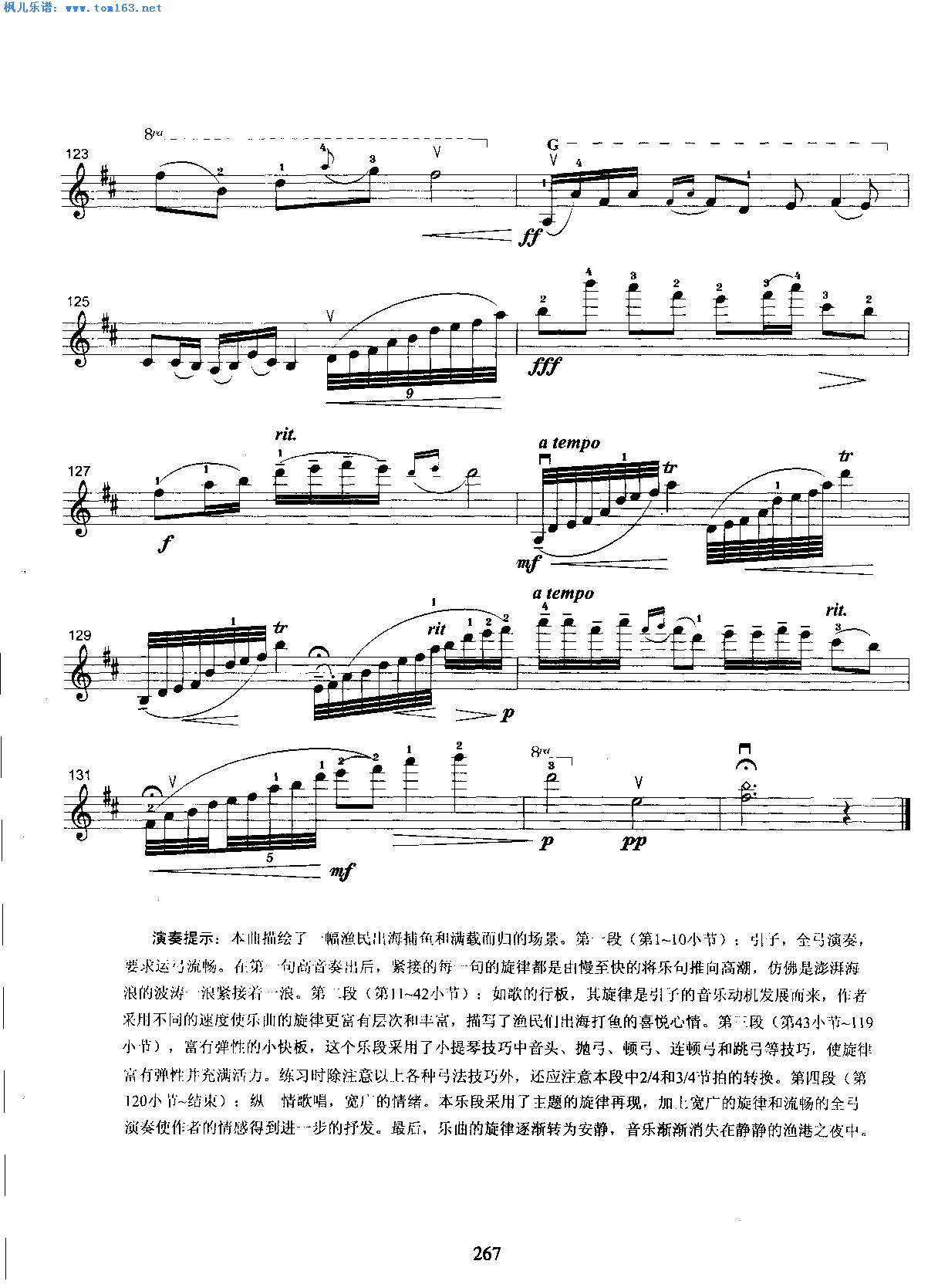 丰收渔歌(李自立)小提琴谱