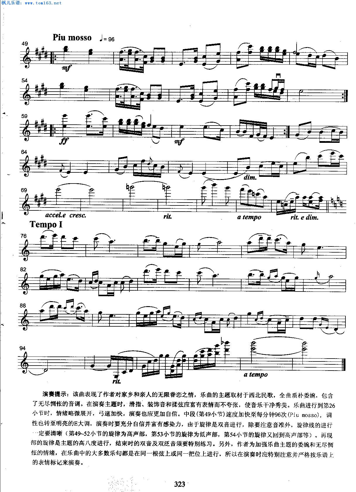 思乡曲 马思聪 小提琴谱
