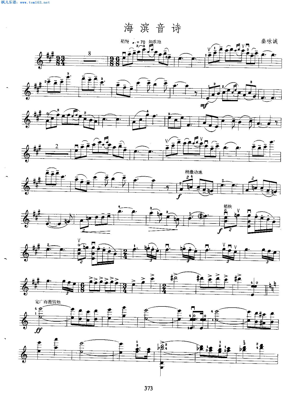 音诗 秦咏诚 小提琴谱