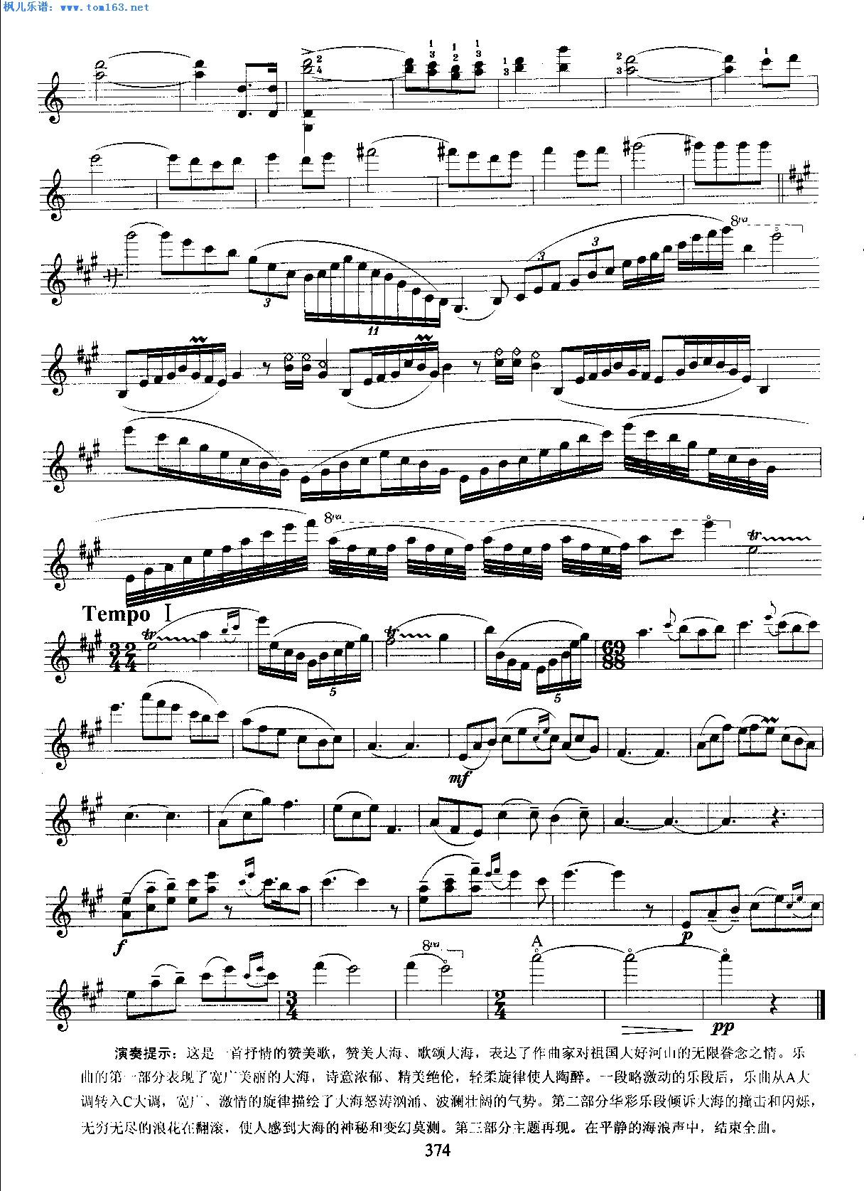 海滨音诗(秦咏诚)小提琴谱