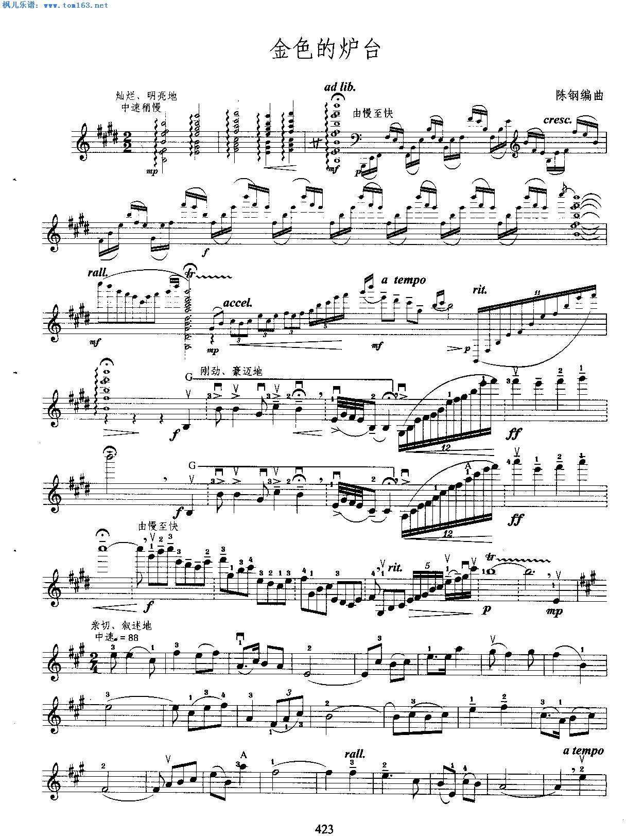 金色的炉台 小提琴谱