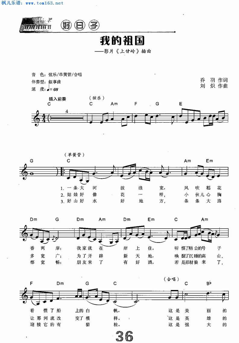 我的祖国(影片《上甘岭》插曲)电子琴谱