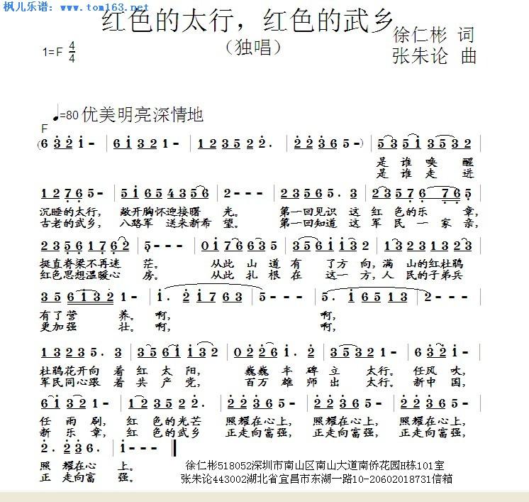 红色的太行,红色的武乡 简谱 歌谱图片