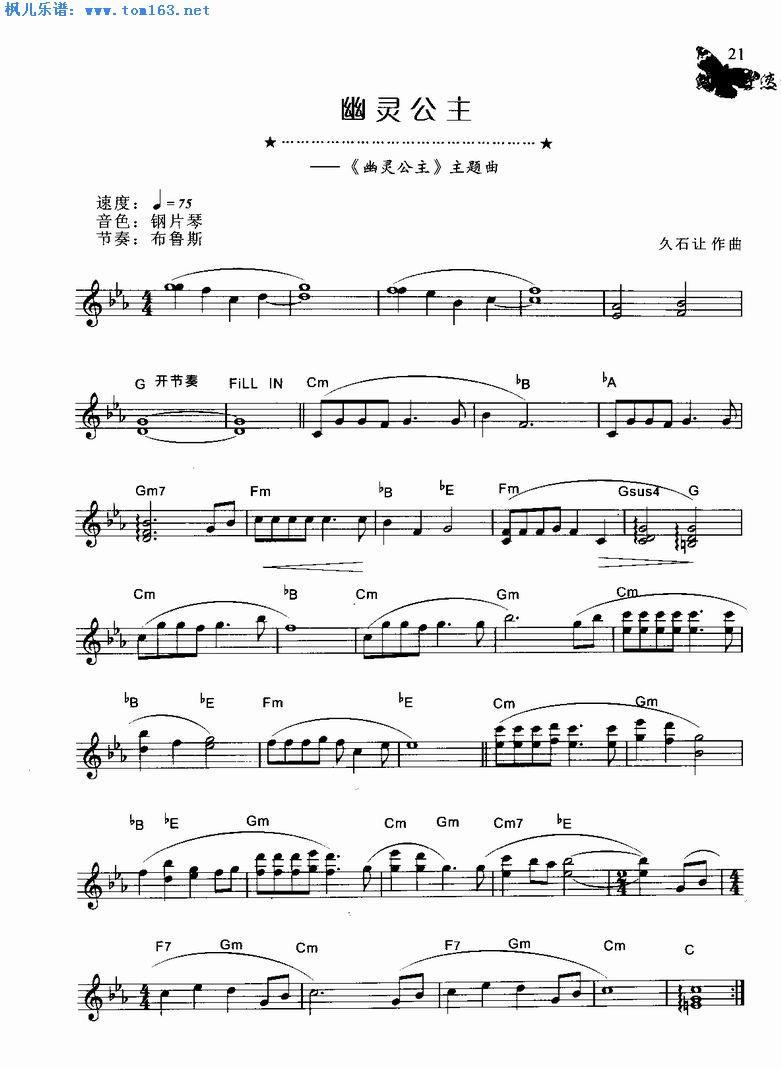 幽灵公主 电子琴谱 动漫 幽灵公主 主题曲