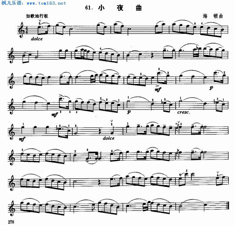 海顿小夜曲 小提琴谱