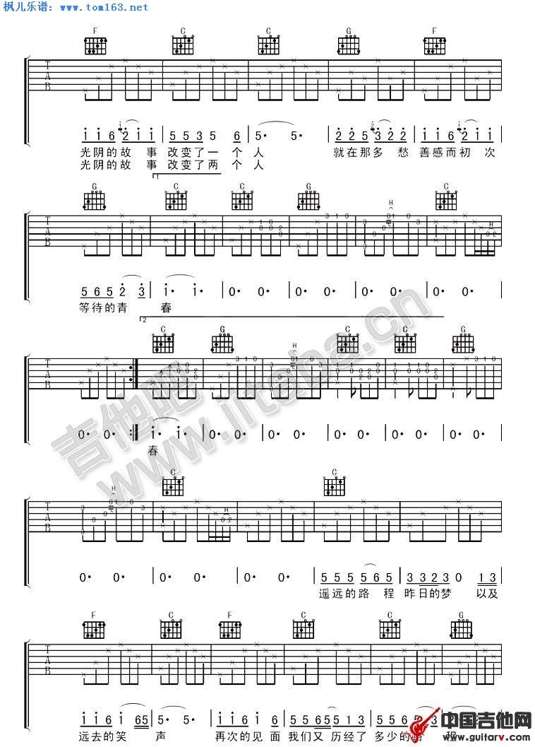 光阴的故事 民谣弹唱二合一 吉他谱