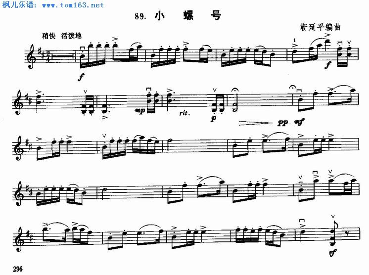 乐器演奏乐谱 小提琴曲谱 >> 正文:小螺号          点击放大乐谱图片