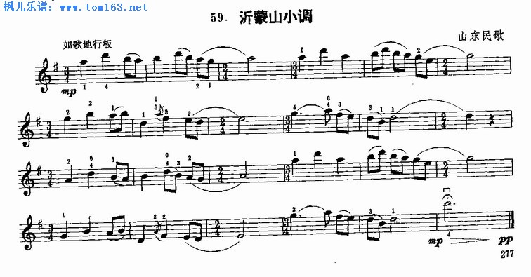 沂蒙山小调 小提琴谱