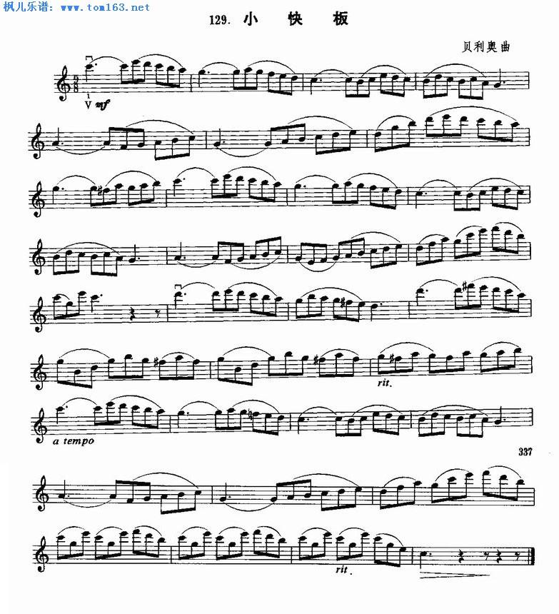 贝利奥小快板 小提琴谱