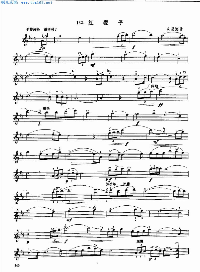 红麦子 小提琴谱