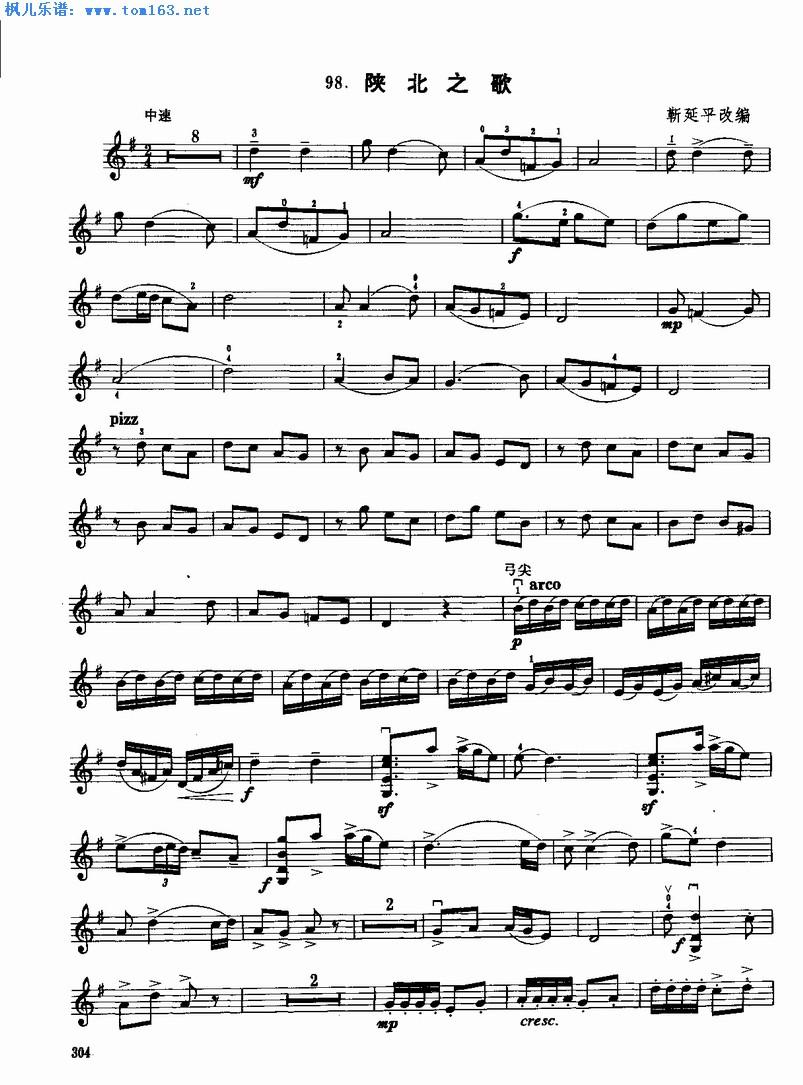 陕北之歌 小提琴谱