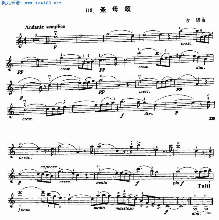 圣母颂 小提琴谱