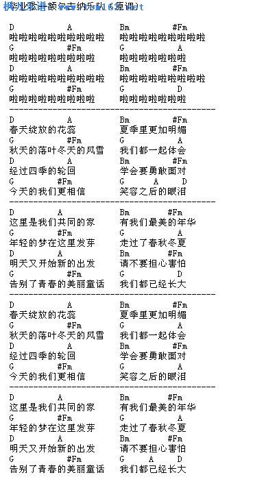 额尔古纳毕业歌简谱