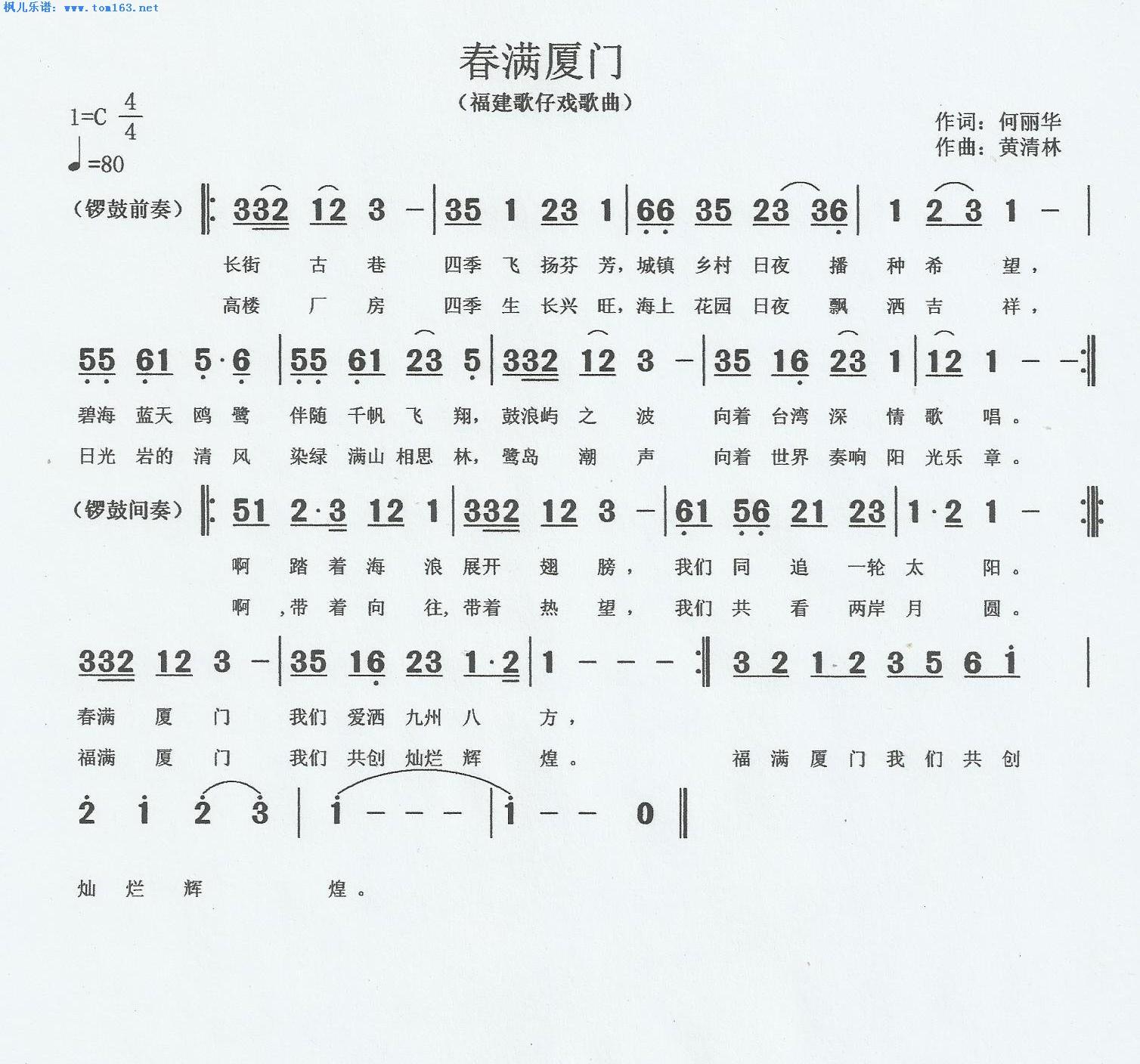 枫儿乐谱 乐谱库 流行歌曲歌谱 原创歌谱 >> 正文:春满厦门
