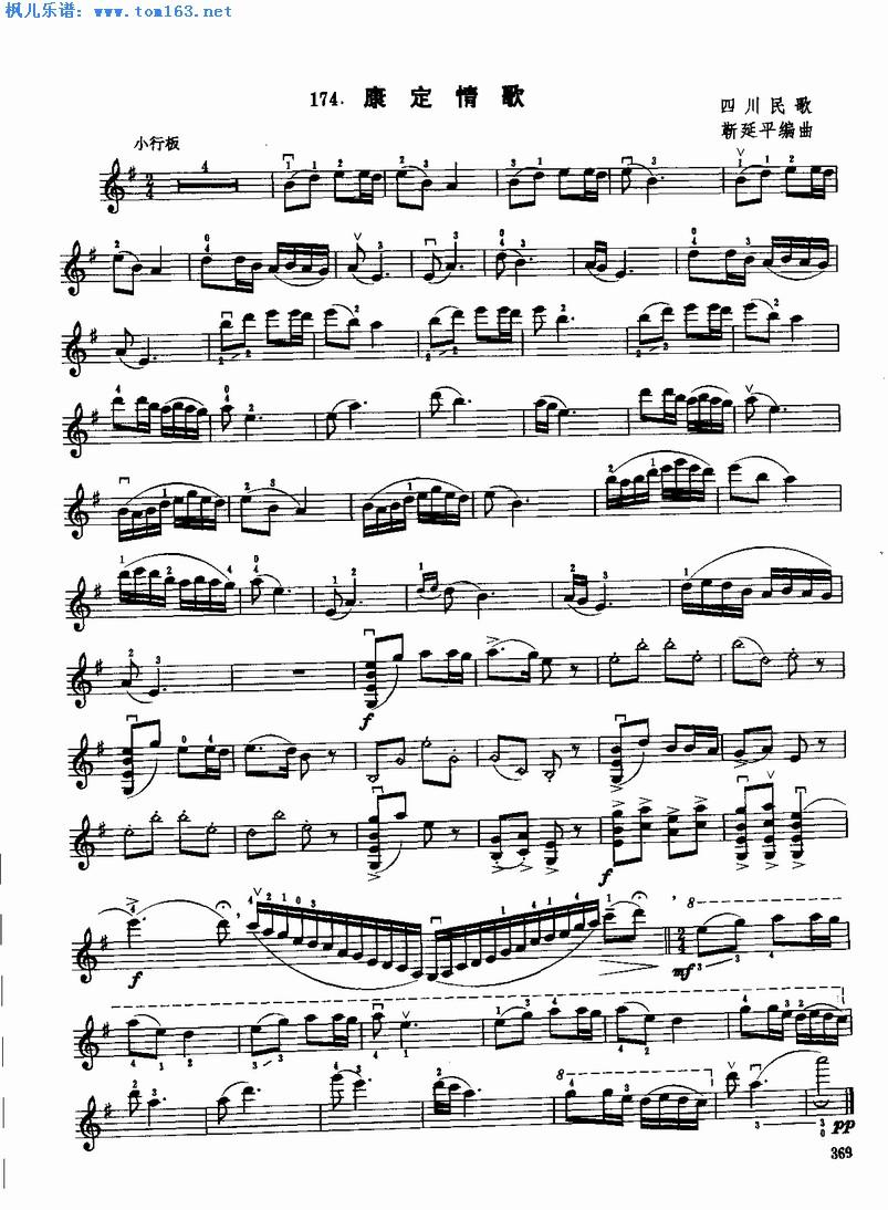 康定情歌 小提琴谱