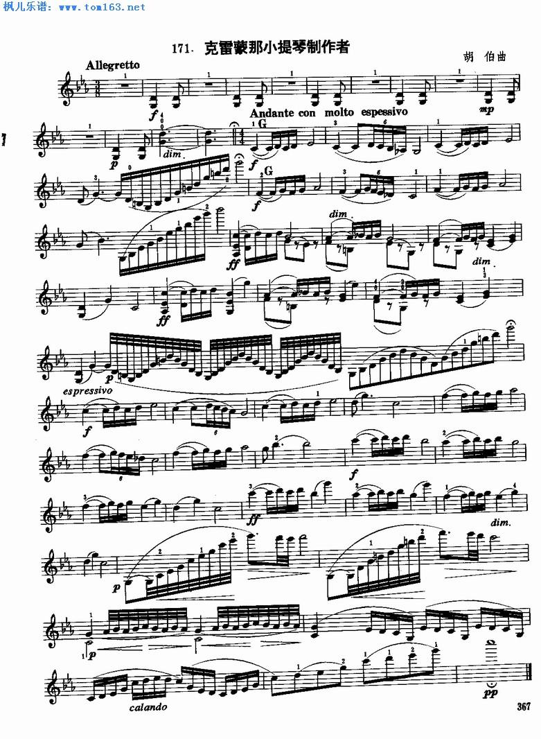 克雷蒙那小提琴制作者 小提琴谱