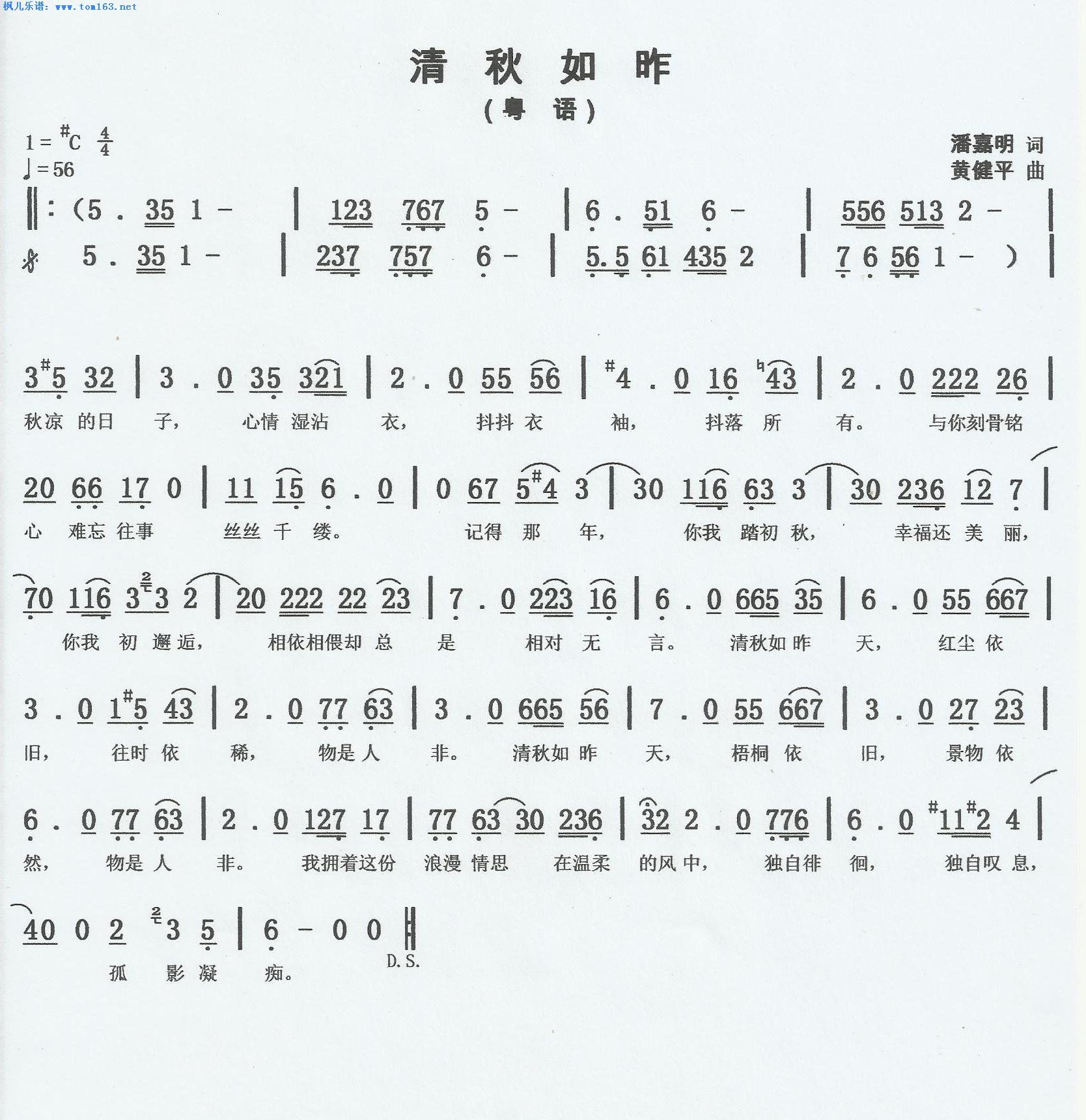 清秋如昨(粤语歌曲)简谱