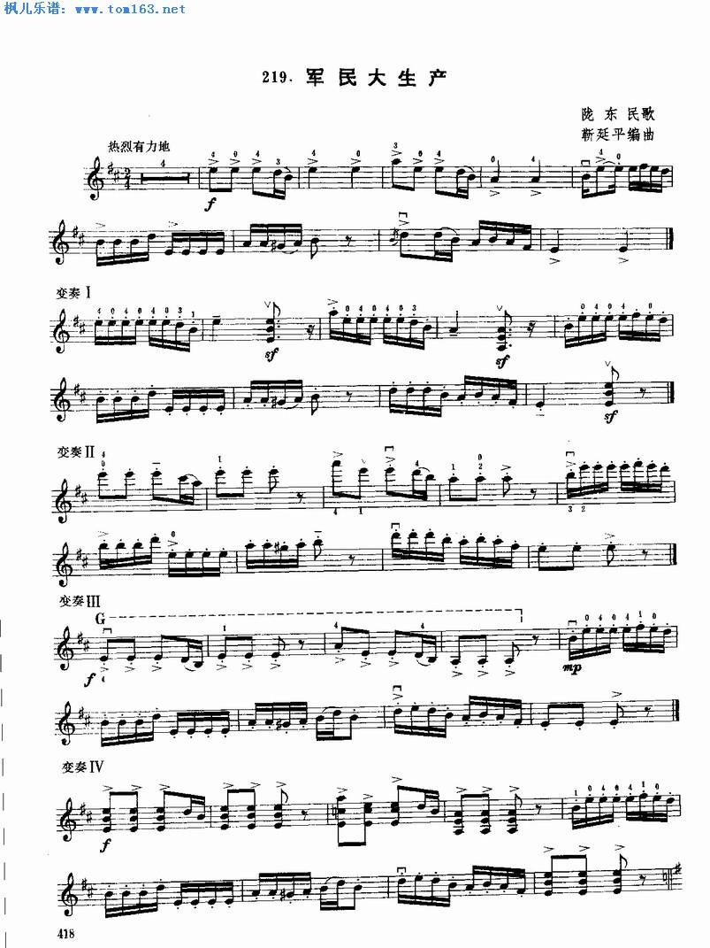 军民大生产五线谱; 小提琴谱; 大生产简谱;