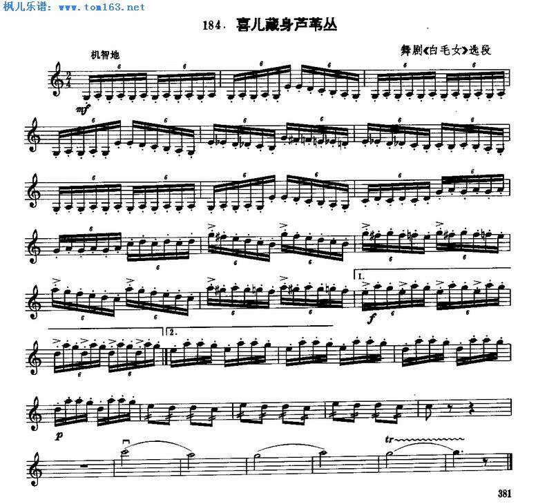芦苇丛 舞剧 白毛女 选段 小提琴谱