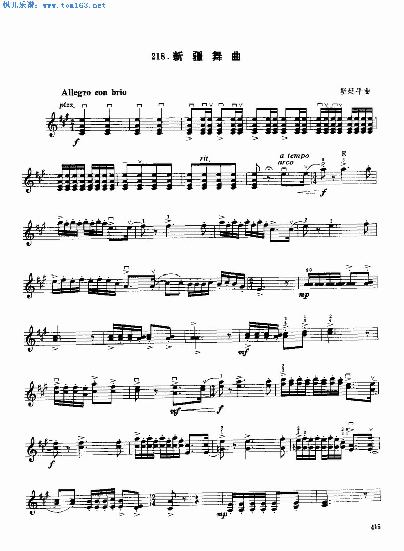 新疆舞曲 小提琴谱