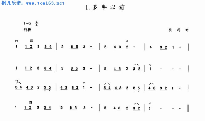 二胡笑傲江湖曲谱指法