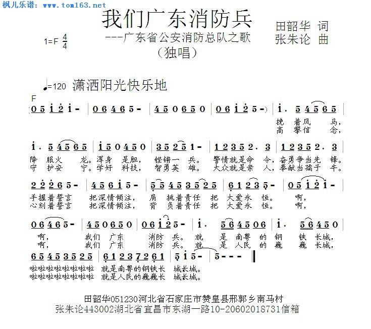 我们广东消防兵 简谱 歌谱-广东省公安消防总队之歌