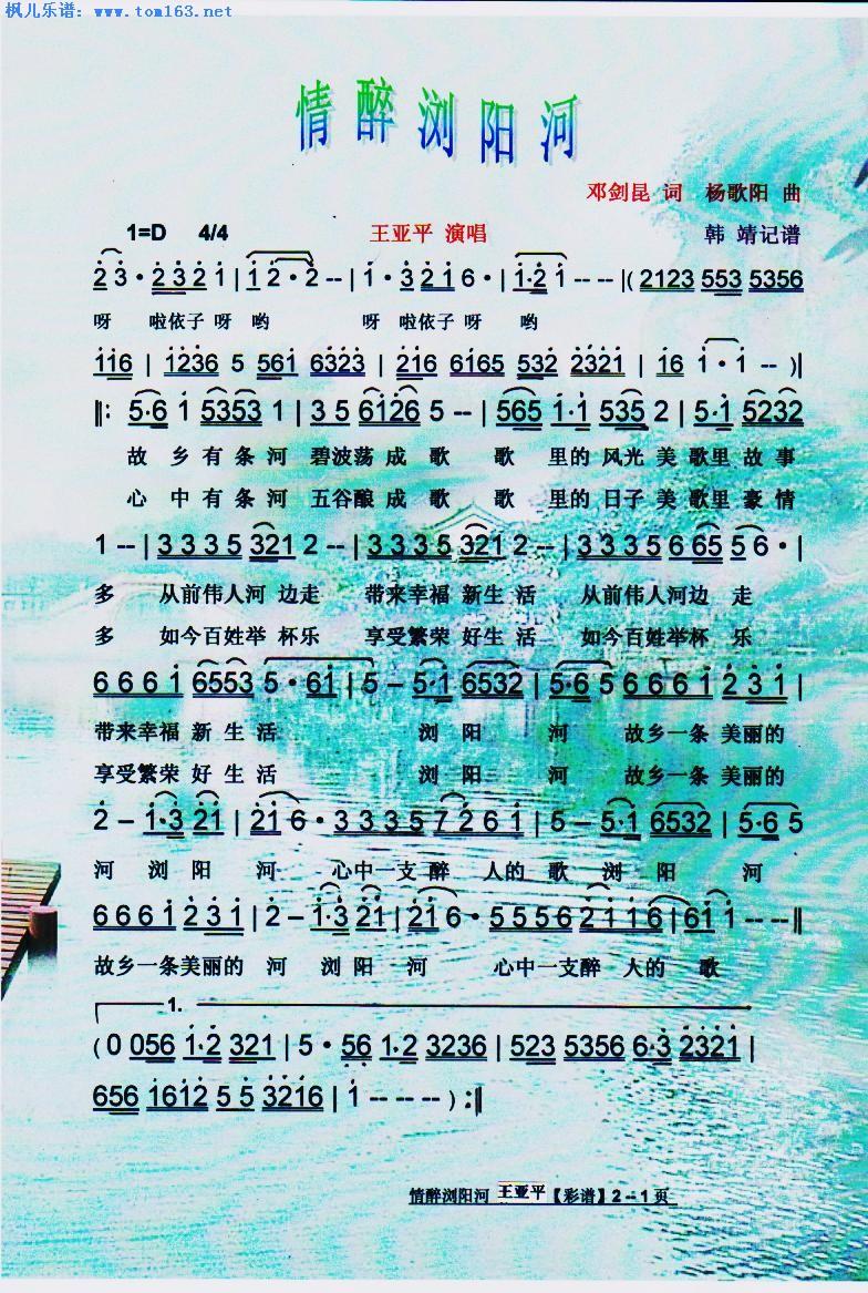 情醉浏阳河简谱歌谱—刘一祯; 人气:   日期:   韩靖记谱记谱   简谱