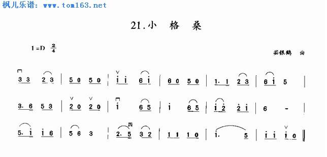 小格桑(茹银鹤作曲)二胡曲谱